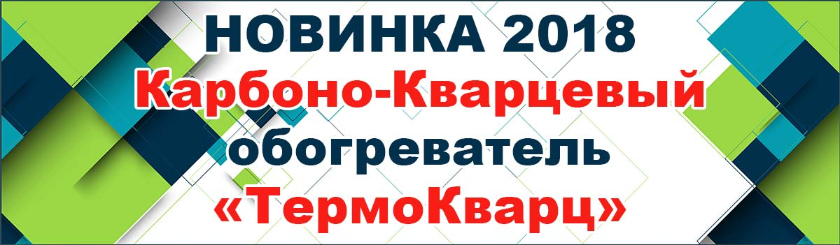banner 1 - Кварцевый обогреватель