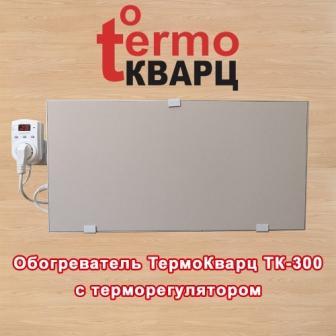 обогреватель с терморегулятором